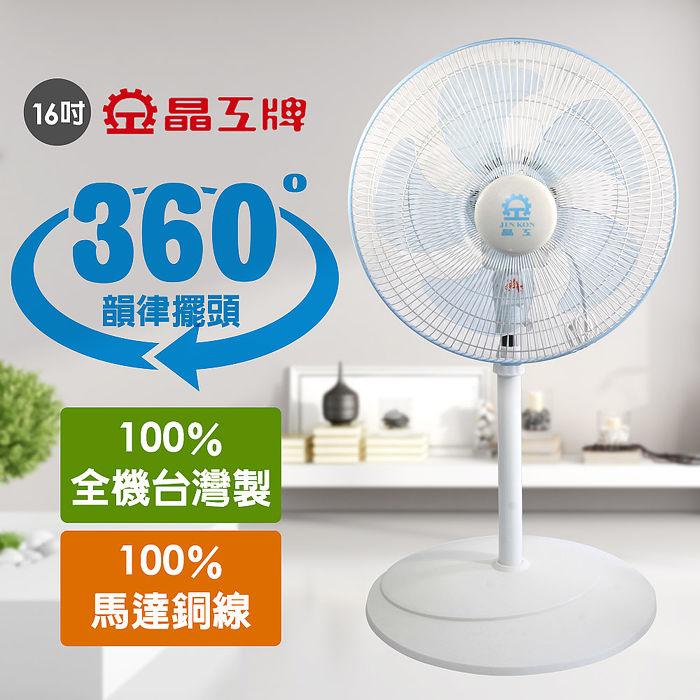 【晶工】台灣製造16吋360度旋轉風扇(S1637)