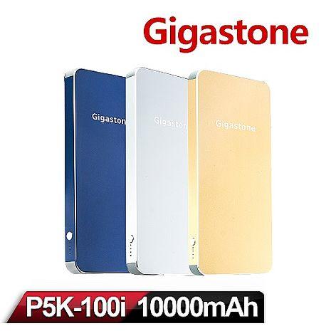 Gigastone 立達國際 P5K-100I 極致超薄行動電源10000mAh金