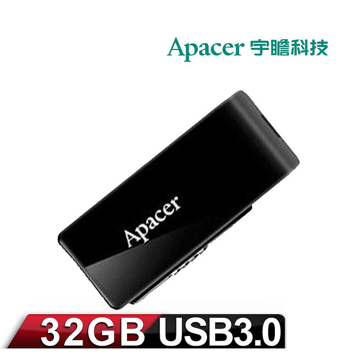 Apacer宇瞻 AH350 32GB 高速賽車 隨身碟 USB3.0