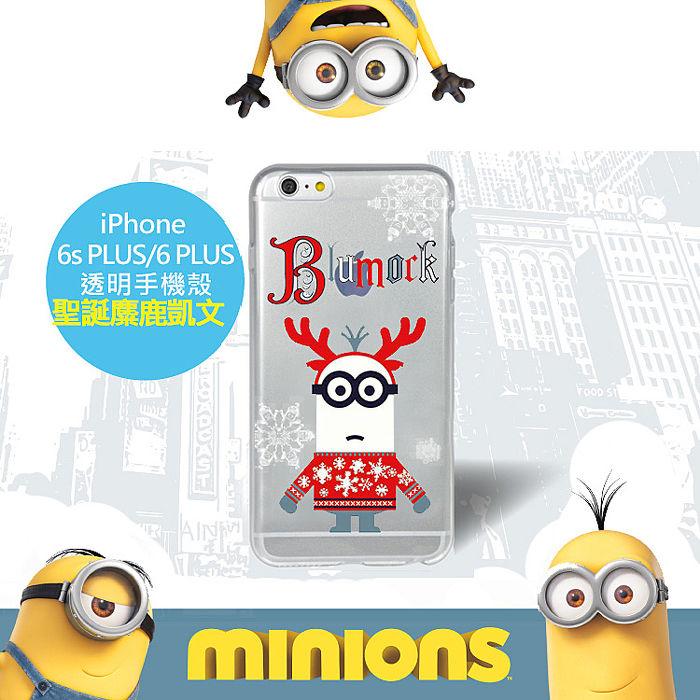 minions 小小兵 iPhone6 Plus/ 6s Plus 5.5吋 透明保護套-聖誕麋鹿凱文