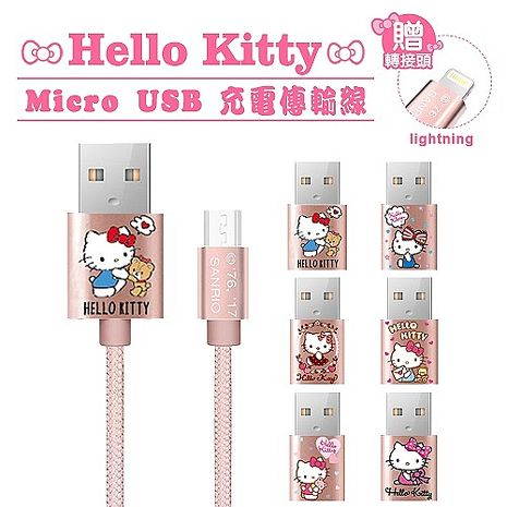 【17光棍節1.1折】HELLO KITTY MICRO USB 充電傳輸線-附iPhone Lightning轉接器眨眼款