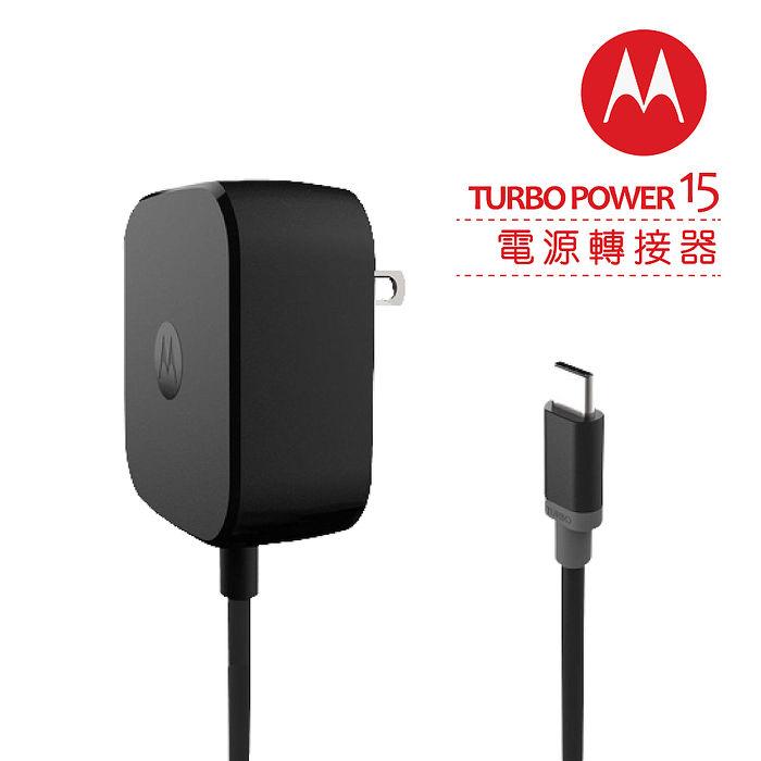 Motorola TurboPower 15 渦輪快速 3A 原廠充電器 (固定式Type-C線)