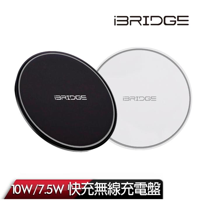 iBRIDGE 10w/7.5w QI無線充電盤(支援蘋果快充)