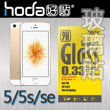 【Mypiece】Hoda 蘋果 Apple iPhone 5 / 5s / SE 鋼化玻璃貼 (附背面亮貼)