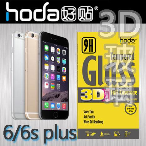 【Mypiece】Hoda 蘋果 Apple iPhone 6+ / 6s+ plus 5.5吋 旭硝子材質 3D全曲面覆蓋 鋼化玻璃貼