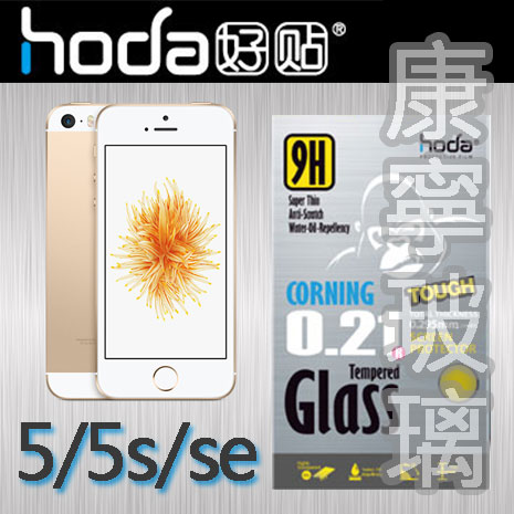 【Mypiece】Hoda 蘋果 Apple iPhone 5 / 5s / SE 康寧材質 鋼化玻璃貼 (附背面亮貼)