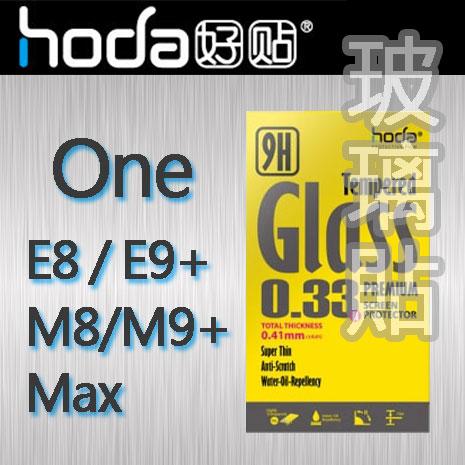 【Mypiece】Hoda HTC One E8 / E9+ / M9+ / Max 鋼化玻璃貼
