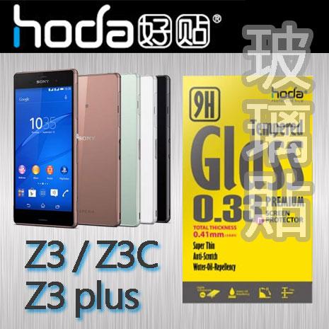 【Mypiece】Hoda 索尼 Sony Xperia Z3 / Z3C / Z3+ 鋼化玻璃貼 (附背面亮貼)Z3+