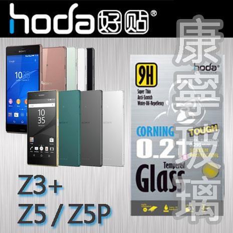 【Mypiece】Hoda 索尼 Sony Xperia Z3+ / Z5 / Z5P 康寧材質 鋼化玻璃貼 (附背面亮貼) 0.21Z3+