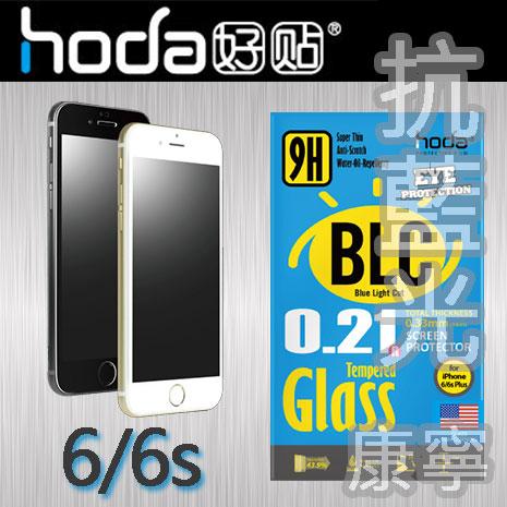 【Mypiece】Hoda 蘋果 Apple iPhone 6 / 6s 4.7吋 滿版濾藍光 康寧材質 2.5D 鋼化玻璃貼 (附背面亮貼)黑色