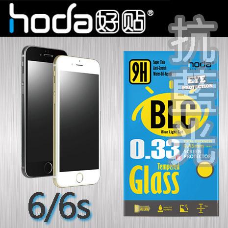 【Mypiece】Hoda 蘋果 Apple iPhone 6 / 6s 4.7吋 滿版抗藍光 旭硝子材質 2.5D 鋼化玻璃貼 (附背面亮貼)