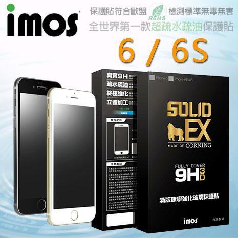 【Mypiece】imos 蘋果 Apple iPhone 6 / 6S 4.7吋 3D全曲面 美國康寧 鋼化玻璃貼-手機平板配件-myfone購物