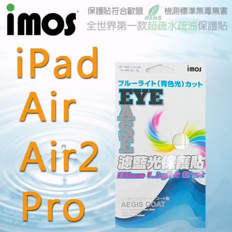 【Mypiece】imos 蘋果 Apple iPad Air / Air2 / Pro 9.7 護眼抗藍光 螢幕保護貼