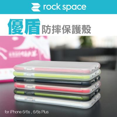 【Rock space 優盾系列】iPhone 6+ / 6S+ 5.5吋 防摔手機保護殼 背蓋 可媲美犀牛盾白綠