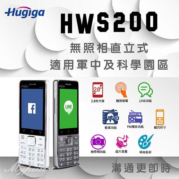 [簡配] Hugiga 鴻碁 HWS200 無照相 可用Line FB 3G直立式 適用軍中 科技園區 軍人機