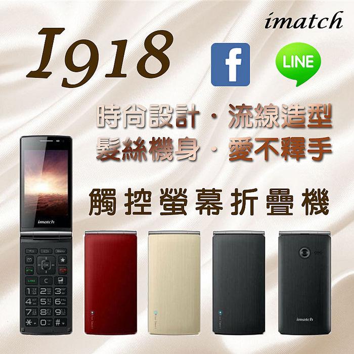 [簡配] 內附雙電池 iMatch I918 可用FB Line 可上網 大按鍵 大鈴聲 觸控螢幕 3G折疊式 適用孝親 銀髮族 老人機