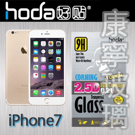 ☆新春限時優惠價☆ Hoda 蘋果 Apple iPhone 7 4.7吋 康寧材質 2.5D 鋼化玻璃貼黑色