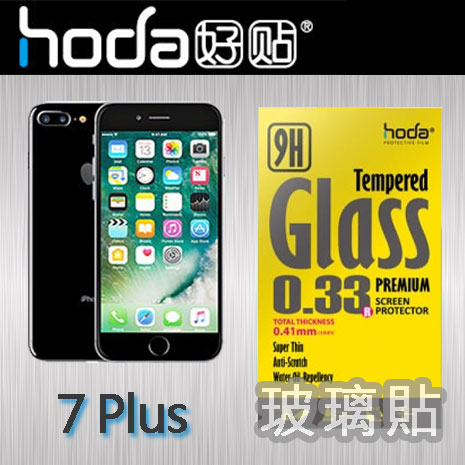【Mypiece】Hoda Apple iPhone 7+ Plus 5.5吋 滿版鋼化玻璃貼