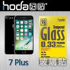 ~Mypiece~Hoda Apple iPhone 7 4.7吋 非滿版鋼化玻璃貼