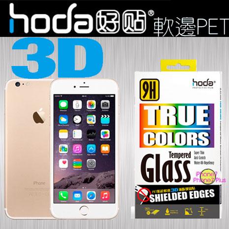 【Mypiece】Hoda 蘋果 Apple iPhone 7/ i7+ 4.7 5.5吋 3D滿版 防碎軟邊 鋼化玻璃貼-手機平板配件-myfone購物