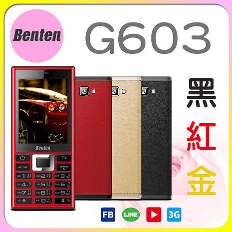 [簡配]奔騰 Benten 軍人機 Benten G603/觸控螢幕/支援FaceBook/Youtube 雙卡雙待 2.8吋