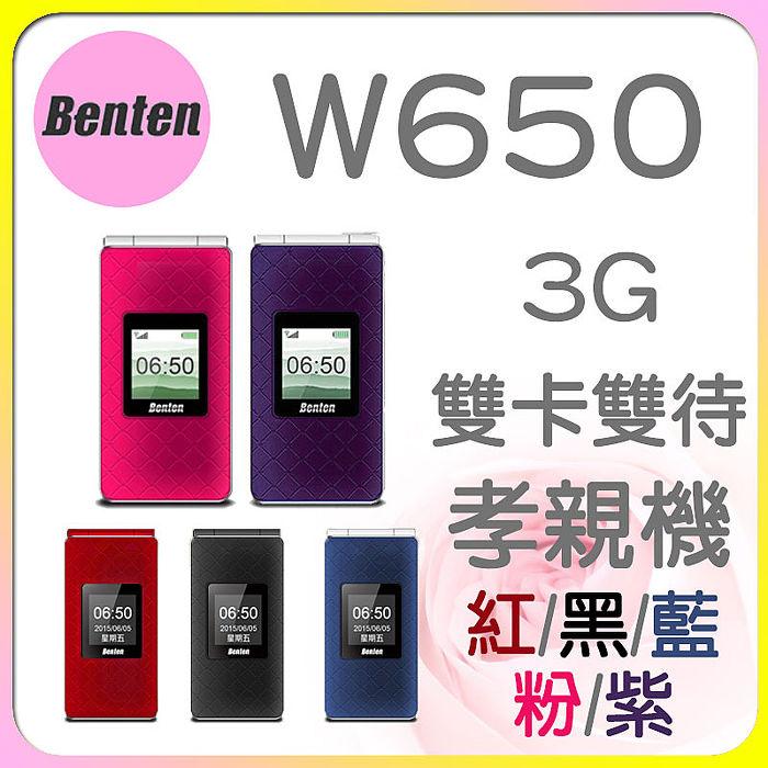 【全配】Benten 奔騰 W650 大按鍵 大字體 大鈴聲 3G折疊 銀髮族 老人機 孝親機藍
