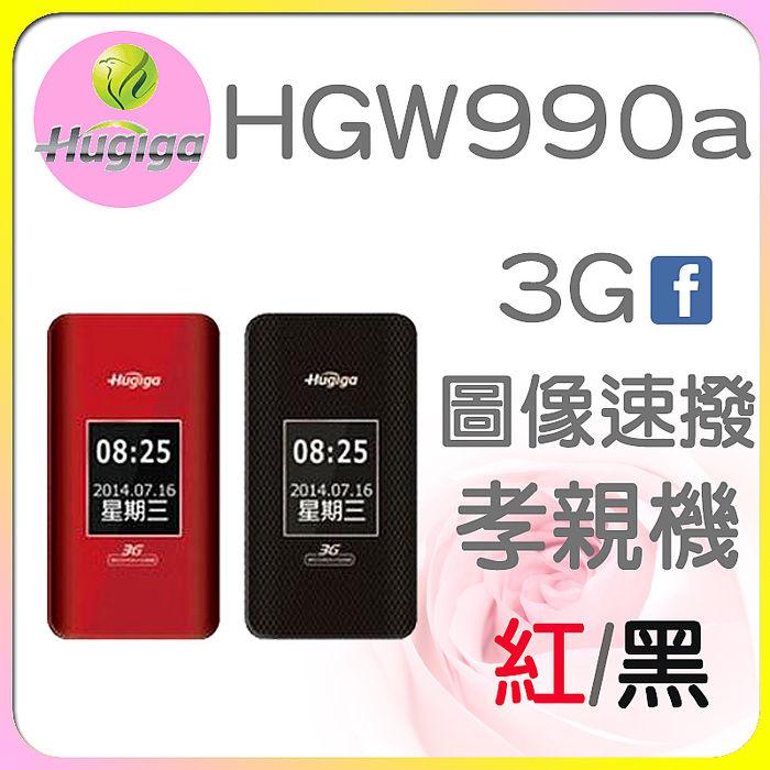 [簡配] Hugiga 鴻碁 HUGIGA HGW990A 3G/雙卡雙待/雙螢幕 3G折疊 銀髮族 老人機