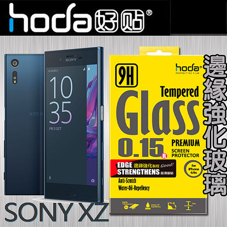 【Mypiece】Hoda SONY XZ 邊緣強化 鋼化玻璃貼 0.15