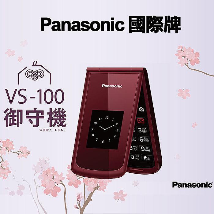 【贈16G】Panasonic 國際牌 VS-100 VS100 大螢幕 3G折疊式手機 老人機 摺疊黑