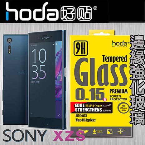 【Mypiece】Hoda SONY XZS 邊緣強化 鋼化玻璃貼 0.15