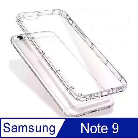 SAMSUNG Galaxy Note 9 氣墊空壓殼