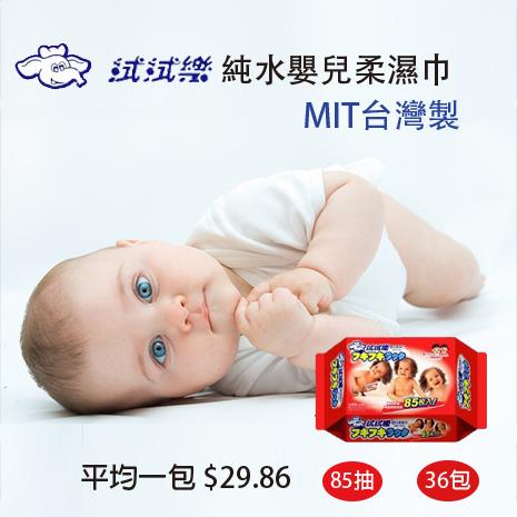 拭拭樂 純水嬰兒柔濕巾85抽 36包