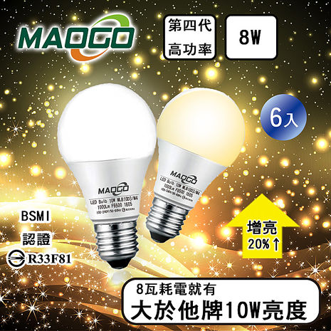 Maogo 第四代 8w LED 燈泡 6入組黃光