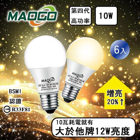 Maogo 第四代 10w LED 燈泡 6入組 (特賣)黃光