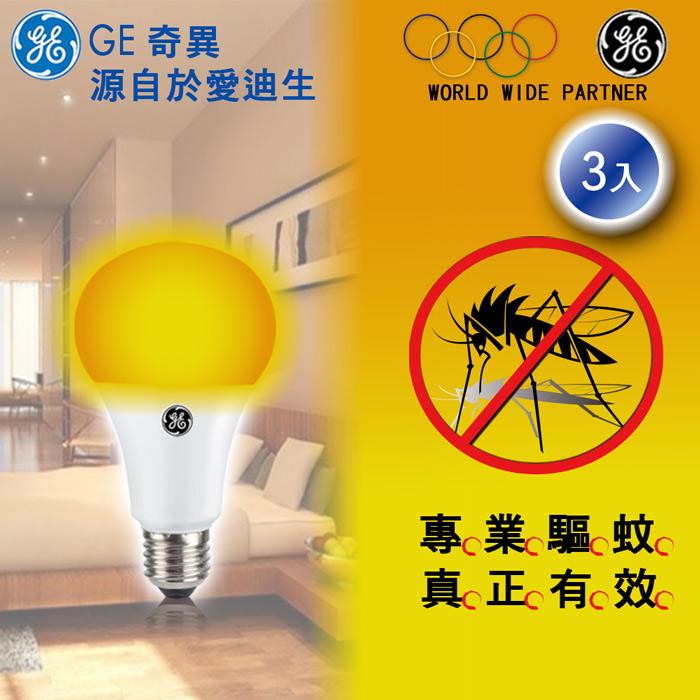 [SY] 奇異GE 驅蚊 7w LED 燈泡 - 3入組 -app