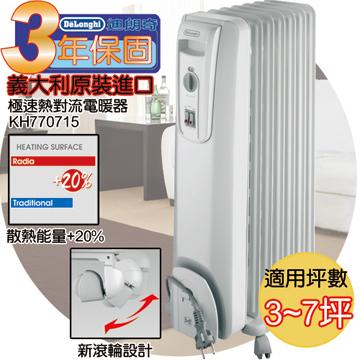 迪朗奇 七片式電暖器 KH770715