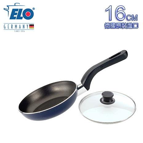 《德國ELO》Brat Fit 不沾16CM單柄平底鍋(送鍋蓋)