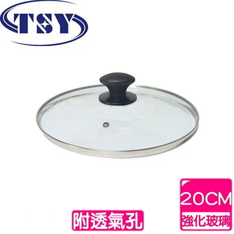 《TSY》強化玻璃鍋蓋(20公分)