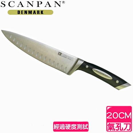 【丹麥 SCANPAN】思康凹槽式主廚刀 (20公分)