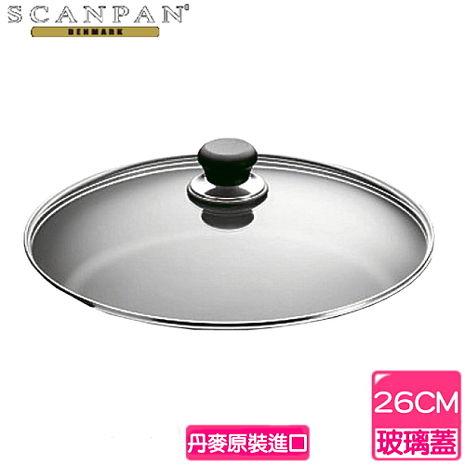 【丹麥SCANPAN】思康強化玻璃鍋蓋26cm