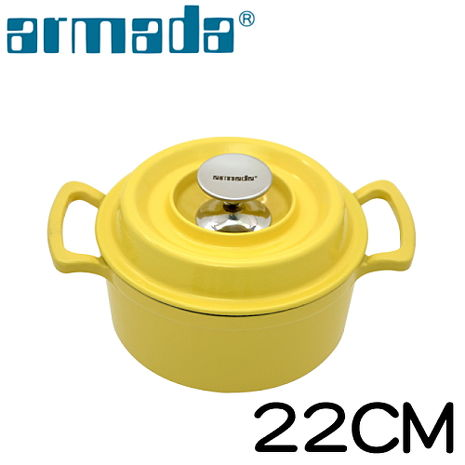 《armada》艾麗絲琺瑯鑄鐵鍋-黃22CM