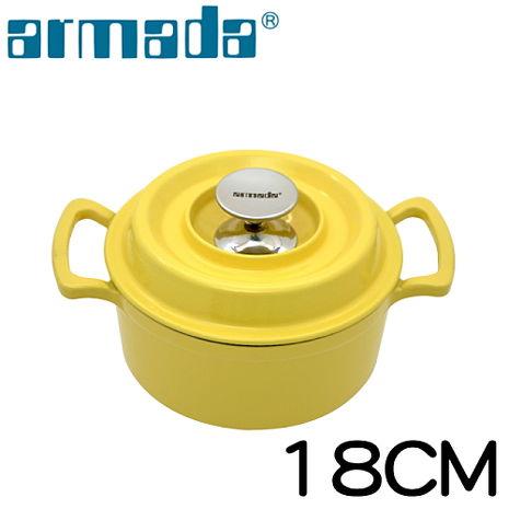 《armada》艾麗絲琺瑯鑄鐵鍋-黃18CM