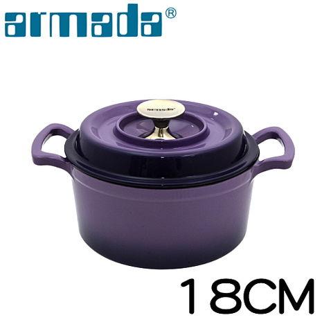 《armada》艾麗絲琺瑯鑄鐵鍋-紫18CM