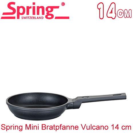 《瑞士Spring》vulcano童趣不沾單柄平底鍋黑(14cm)