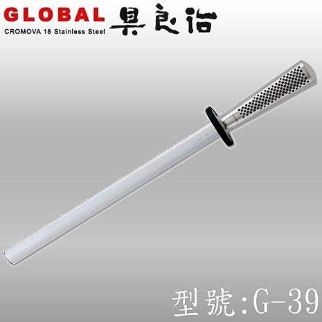 《YOSHIKIN 具良治》日本GLOBAL 金鋼石磨刀棒30CM