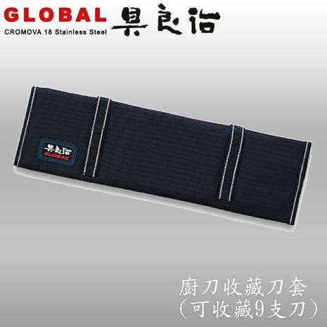 《YOSHIKIN 具良治》日本GLOBAL 日本專業廚刀收藏刀套(可收納9支刀)