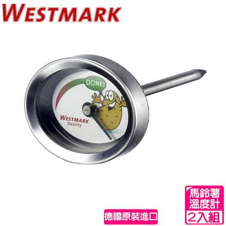 《德國WESTMARK》烤馬鈴薯用溫度計(2入裝)