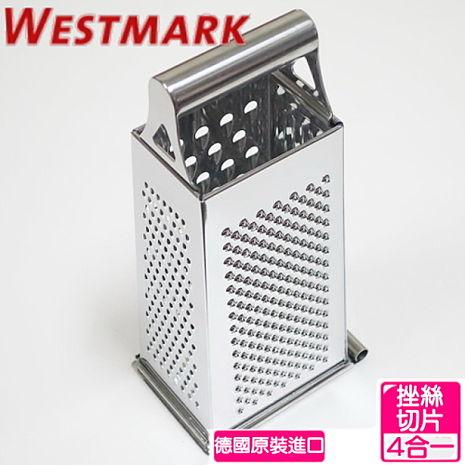 《德國WESTMARK》Quattro 不鏽鋼四面用蔬果(起士)刨絲器