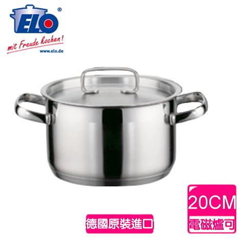 《德國ELO》GAMMA不鏽鋼雙耳湯鍋(20公分)