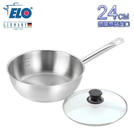 《德國ELO》不鏽鋼單柄碗形湯鍋(24公分)